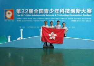 第三十二屆全國青少年科技創新大賽