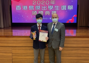 Award Ceremony for the Hong Kong Island Outstanding Student...