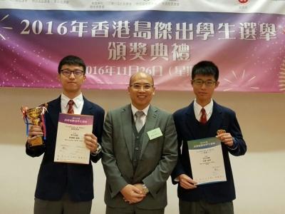 2016年香港島傑出學生選舉