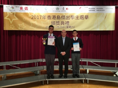 2017年香港島傑出學生選舉