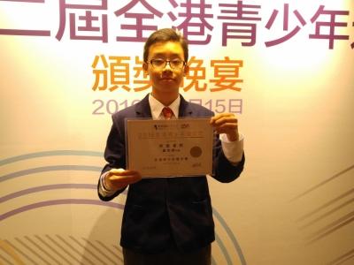 2016年全港青少年進步獎
