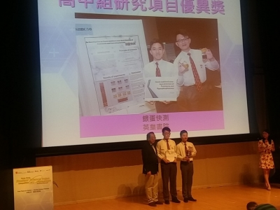 Hong Kong Student Science Project Competition 2016-2017