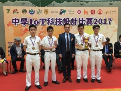 中學IoT科技設計比賽2017
