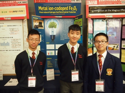 Hong Kong Youth Science & Technology Innovation Competition 2016-2017