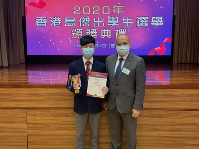 Award Ceremony for the Hong Kong Island Outstanding Student Selection