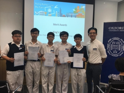 Oxford Junior Secondary English Video Competition - Hong Kong through My Eyes