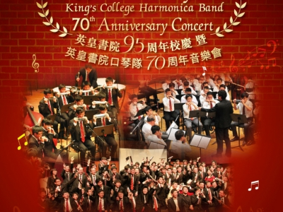 King's College 95th Anniversary cum King's College Harmonica Band 70th Anniversary Concert